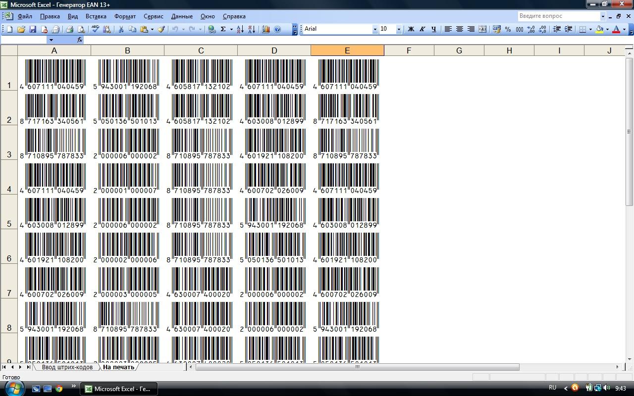 Программа для генерирования штрих кодов скачать бесплатно